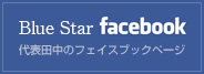 Blue Star facebook