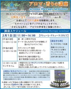 20140201AromaSeminar-2